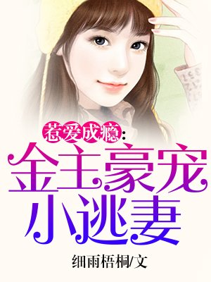 惹��(ai)成�a�U金主豪(hao)��小(xiao)逃you)薹�A /></a><dl><dt><a href=